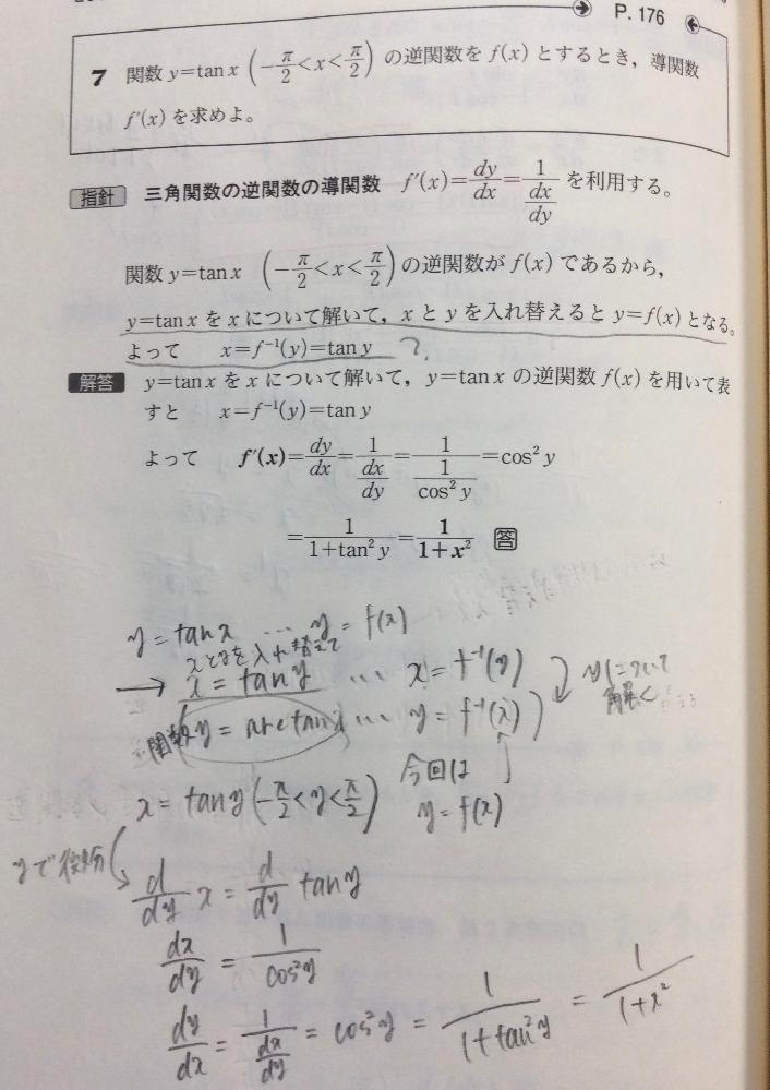 指針の3〜4行目の説明で、x=f-1(x)=tan yと書かれてますが、このxはただ元の関数をx,y入れ替えただけで、xについて解いたものではないですよね? すると3行目に書いてある説明と噛み合ってないと思うんですが、、