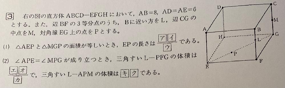 中3の三角錐の面積を求める問題です。 (1)は10/3と出て、 (2)の(エ)(オ)/(カ)が128/3となってしまい()の数にあいません。 (キ)(ク)は分かりませんでした。 どなたか(1、2)の解説お願いします。 (1)は合っていたら大丈夫です。