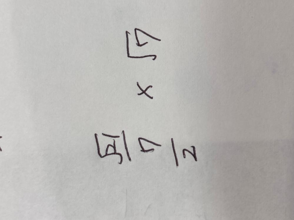 数学の問題で、 写真のような計算の方法を教えてください! この写真は例なので具体的に計算の仕方を教えていただけると嬉しいです!