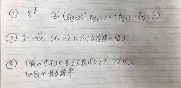 この4問について解き方がわかる方教えてください。
