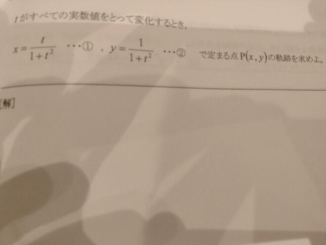 誰かこの問題教えて下さい 高校数学です