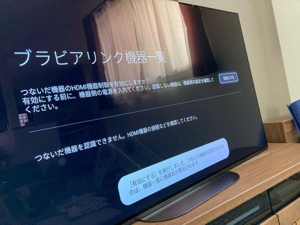 ブラビアリンクができません HDMI接続はできていて 録画も写ります