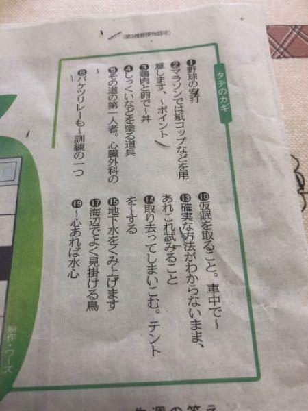 7月25日中日新聞のクロスワードのみ問題の答えわかる人お願いします