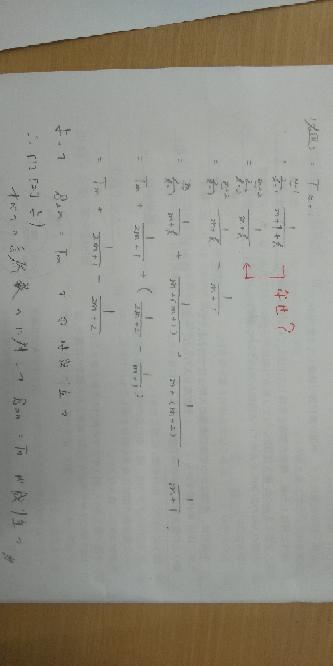 赤字で「なぜ?」と書いているところがなぜそのような変換になるか教えてください。 補足)問題は 全ての自然数nに対してS(2n)=T(n)が成り立つことを示せ です。 数学的帰納法で解いていて、n=m+1で左辺について考えているところです。 n T(n)= ∑ 1/n+k です k=1