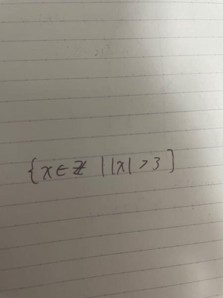 これ可算無限集合らしいんだけどどう考えても数えられる気がするんだけど