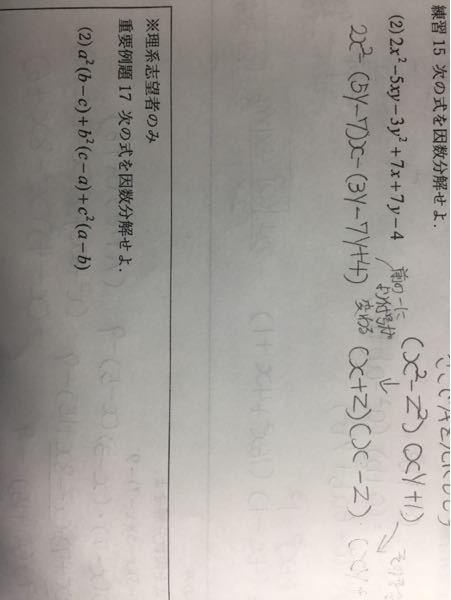 練習15の問題です。 (2)の式はxについて着目しているみたいですが何故その数に着目してこの組み合わせになったのか分かりません。