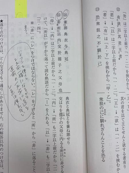 """漢文ではハイフンは熟語の時に使うと習ったのですが、""""兼ね罪せり""""は熟語扱いということですか? 14番の問題です"""