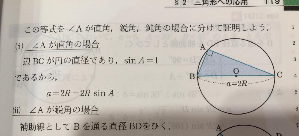 画像のsinA=1はどの辺とどの辺のことなのでしょうか