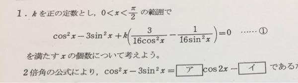 高校数学Ⅱの問題です。 アとイの出し方を教えてください。