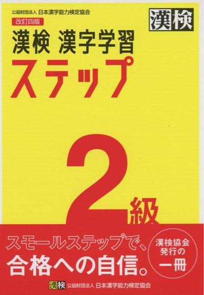 これを買ったんですが、2級未満の漢字が載っていないので、漢検2級の範囲全て載ってる参考書を教えていただけないでしょうか。