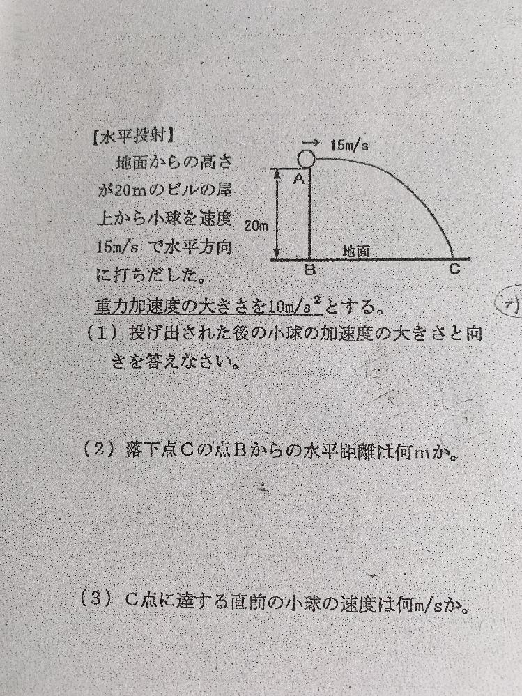 高二物理の水平投射の問題です。 (1)~(3)の答えと解説をお願いします。