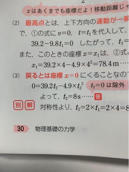 (3)の式変形が分かりません 物理基礎