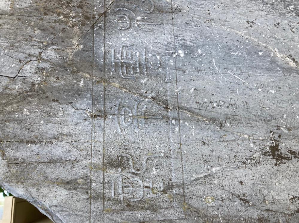 この石碑にはなんと書いてありますか? 常とか雲とか松って書いてあるように見えるのですが!