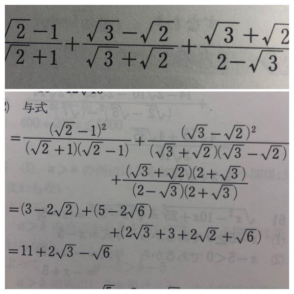 数学1の問題、どうしても計算が合いません。。 上が問題、下が模範解答です。 有理化すると2つ目の分数の分母が-1になります。 更に-1を掛けて有理化すると分子が(-5+2 √ 6)になってしまい、解答の(5-2 √ 6)と食い違ってしまいます。 どうしたら5-2 √ 6になりますか? どなたか数学の得意な方、教えていただきたいです。 よろしくお願いします。