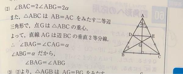 数1A この問題の解説で、なぜ二等辺三角形で点gが重心のとき、辺BCの垂直二等分線になるのでしょうか? どなたか教えてください