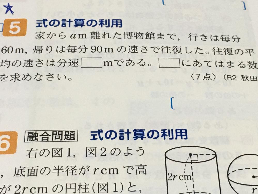 中2数学、式の計算の利用について。 下の問題の答えは72ですが、なぜそうなるのか分かりません。 2a÷(a/60 + a/90)という途中式で解けるようなのですが、どのような考え方なのか解説をお願いします。