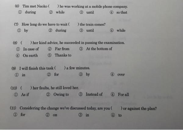 7〜11番を教えてください。