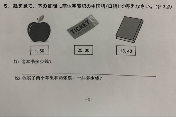 中国語ができる方にこれ教えてほしいです!! コインつけます!