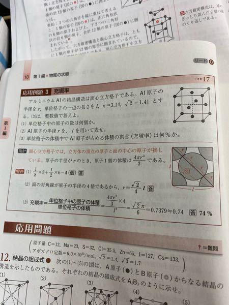 この問題の充填率って有効数字3桁で解かなくていいんですか?ちょっとでいいので理由もお願いします。