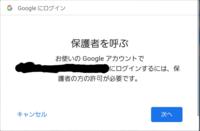 Google Playゲームアプリについての質問です。 PlayストアからインストールしたゲームとGoogle Play ゲームを連携させるときに、保護者の許可が必要だと表示されてしまいます。(写真) ファミリーリンクアプリを利用しているので、それが原因ではないかと思うのですが、保護者の許可なしで連携する方法を知っている方がいらっしゃいましたら、回答よろしくお願いします。