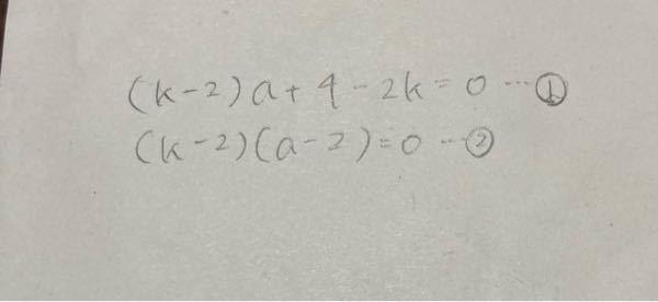 高1数学です ①の式に何をしたら②の式になるのか(どうすれば②の式が求められるか)教えて欲しいです… 数学が苦手で全然分かりません!!助けてください!!