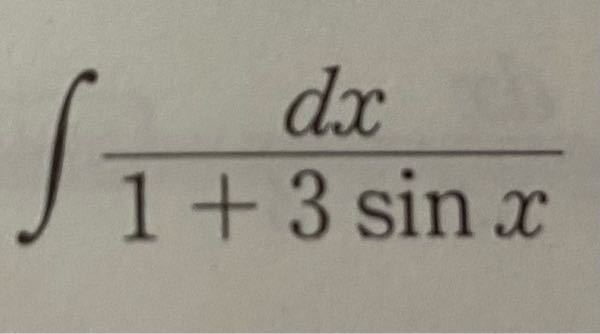 この不定積分を教えてください!お願いします!