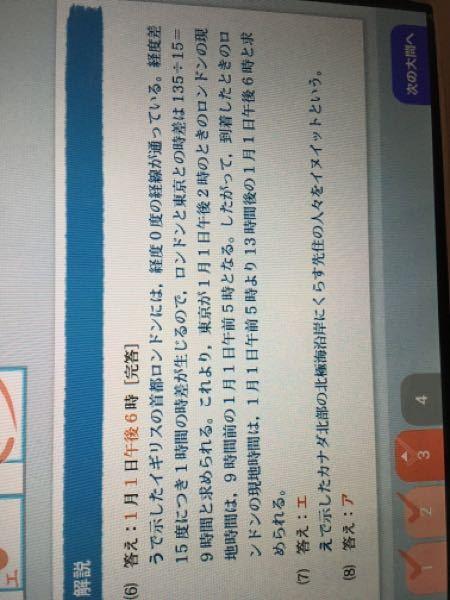 〔問題〕東京を1月1日午後2時に出発した飛行機が13時間後にイギリスの首都に到着した時この首都の現地時間は何時か。 この問題に対しての解説がよくわかりません。問題に13時間と書いてありその分を東京の時間から引くと一月1日の午前1時になりました。正しい答えの午後6時に13を出しても東京の時間になりません。どういうことですか