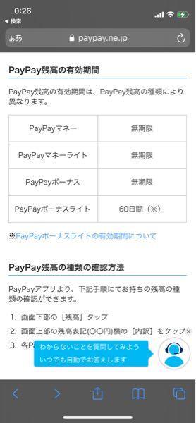 PayPayマネーライトで人から送金された残高があるのですが有効期限は何日でしょうか? 無期限と書いてあったり60日と書いてあったりですごく分かりずらいです。 金額が大きいので有効期限がある場合は早く使わなければなりません。 回答よろしくお願いします。