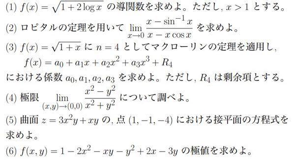 微積分学の問題です。 確認のために回答お願いします。