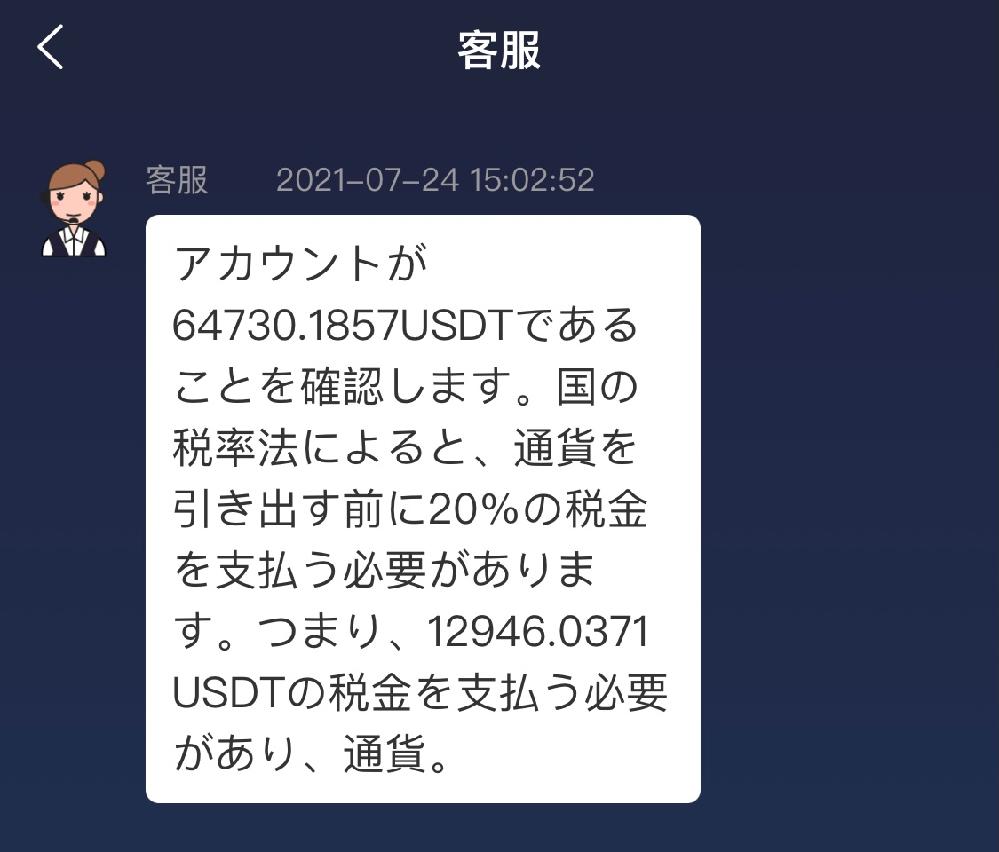 仮想通貨の詐欺でしょうか? 以下、仮想通貨詐欺と思われる件の相談ですが、私の仮想通貨の知識が乏しいため、おかしな事を言っておりましたら、申し訳ありません。 マッチングアプリで出会った台湾人に、...
