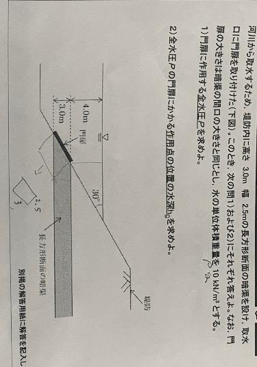 水理学の問題です。 このような場合、全水圧と作用点の位置はどうなりますか? 教えてください
