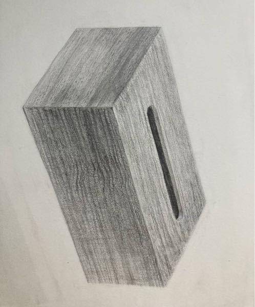 絵の評価おねがいします… 木のテッシュ箱をデッサンしました。本当は真っ白の直方体を描きたかったのですがなかったので…