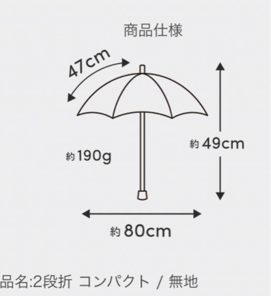 50歳です。 7年ぶりに日傘を購入しようと探していて、サンバリア100 を見つけました。 今年から新作で発売されている、二段折りのコンパクトという小ぶりのサイズの折り畳み傘が190グラムと軽く電車通勤の私にはぴったりなのですが、大きさが80センチと小さい気がします。今使用しているのは約90センチです。 アラフィフで肩こりや50肩もあり軽い日傘が希望です。しかし、出来うる限り日焼けはしたくありません。 たかだか約10センチ?されど10センチ.. 皆様ならどうされますか? 80センチは小さすぎると思われますか?