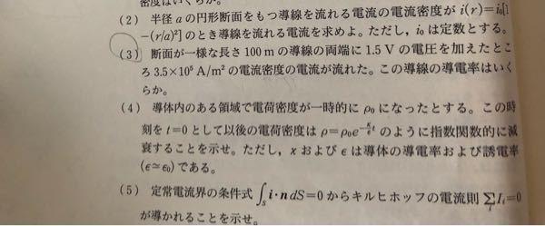 電磁気学です 3番解ける方いますか? 答えは2.3×10^7 S/mです