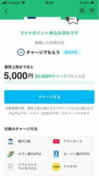 マイナポイントをスマホで申し込みしてこの画面になりました。 すぐにローソンかセブンで二万チャージしても25000円になりますか?  PayPayです。