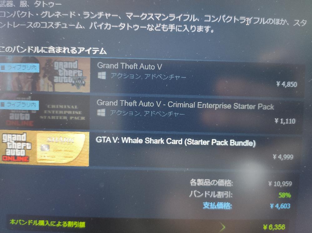 GTA5でプレミアムエディション&ホワイトシャークマネーカードバンドルを購入しましたがマネーカードが反映されません。どうしたら良いのでしょうか??