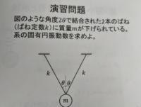 工業力学の問題です 解く過程と答えがわかりません。教えて下さい