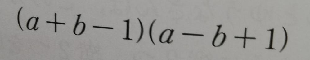 この数学の問題の解き方詳しく教えてください(´;ω;`)