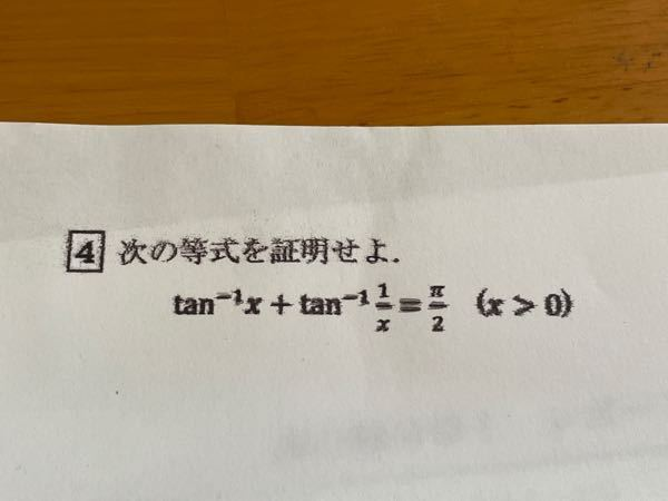 至急です!! tan^-1(x)+tan^-1(1/x)=π/2 (x>0) の証明がどうしてもわかりません。。。 教えていただきたいです。