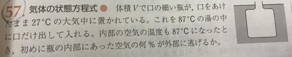 高校物理、気体の状態方程式の質問です。 この問題はどのように解いていけば良いのでしょうか。また、この問題は物質量が変化していますが物質量とは何でしょうか。なぜこれで物質量が変化していると分かるのですか。教えてください。よろしくお願いします。