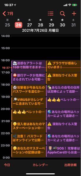 ふとスマホ(iPhone)のカレンダーを見ていたらこのようになっていました。 これは何なのでしょうか? 気持ち悪いです。