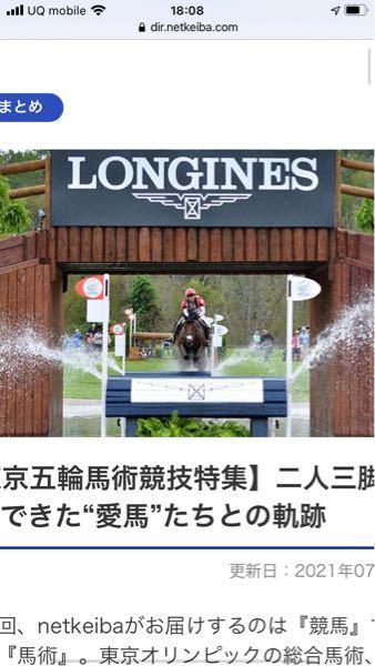 LONGINES これジャパンCにもいる時計メーカーですよね? 馬好きなんですか?
