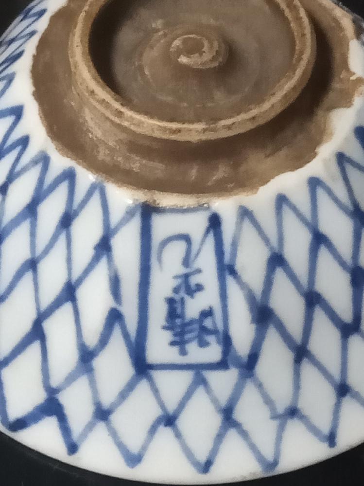 この網手のお猪口は「晴光」と有りますがかなり古い物の様なのですが何焼きで誰の作品かお分かりの方ご教示下さい。
