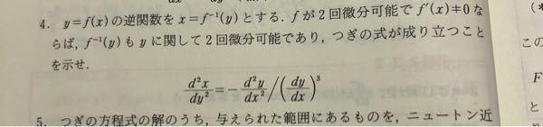 誰かこれ教えください、 dx/dy=d/dy/d/dxとして考えてみたのですが何回やっても写真の式を証明できませんでした