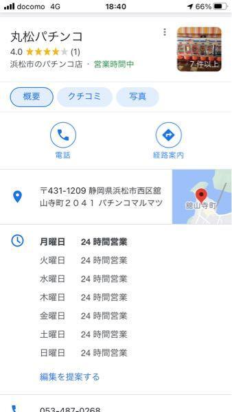 こんばんは! 今ネット見てたんですけど ここのお店は今も営業してますか? 電話しても出ないです⤵︎ 近くに住んででる方居たら教えて下さい! #浜松 #舘山寺 #パチンコ #懐かしい #24間営業