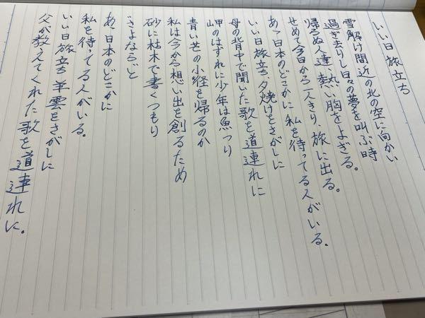 高校生です。 万年筆で文字を書いてみたのですが、どうも自分の字に満足できません。 どうすればもっと美しく書くことができるか教えていただけませんか?