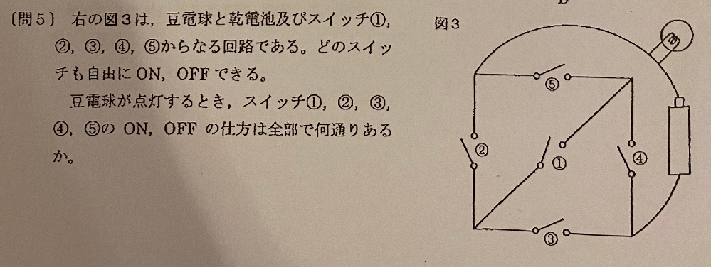 中3の確率の問題です。どのように考えて解けばいいか分かりませんでした。どなたか解説お願いします。