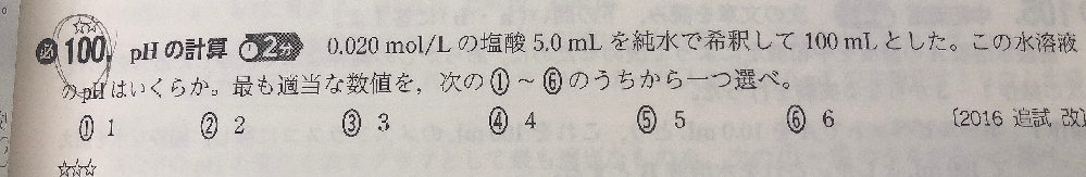 答えは3番で (0.02×0.005)÷0.01=0.001なのですが、(0.02×0.005)÷0.02ではダメなのですか? 0.02は0.05L→0.1Lに希釈=÷0.02という思考で出しました!