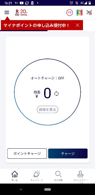 edyの現金チャージをコンビニでする際、スマホをかざす時アプリを開いてかざすのですか? この画面であってますか?