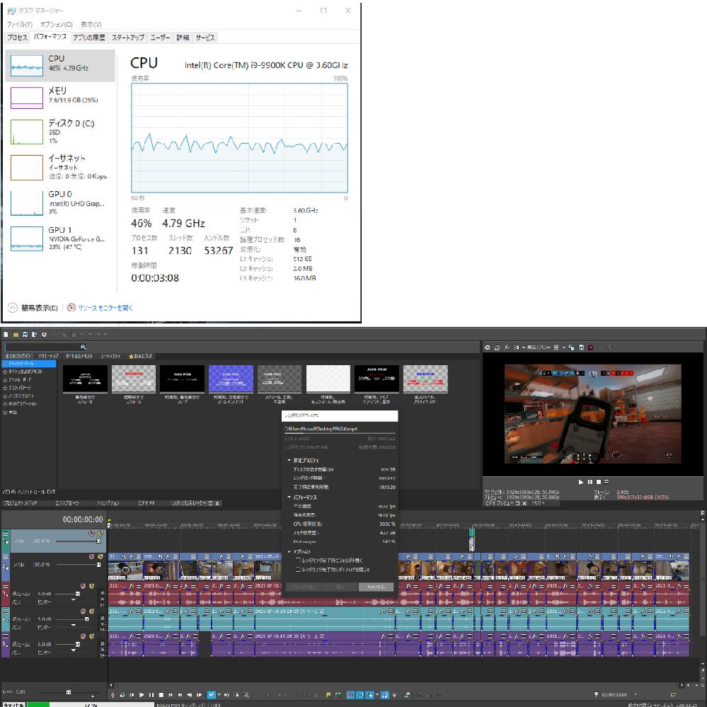 動画編集Vegas Pro18 について エンコード時に於いてもCPU/GPU使用率とも低い値を推移(40/20%前後)しており、何故か能力が余ってしまっている状況です。より高速かつ高品質なエンコード、及び最大限の能力を活用するにはどういった設定などがよいのでしょうか? 当方のスペックは、 CPU intel Core i9 9900k OC 4.8Ghz 固定 GPU GTX1080ti メモリ 2666Mhz 8GBx4 32GB です。 動画エンコード設定は NvEnc 1080p 60fps VBR-高品質 です。